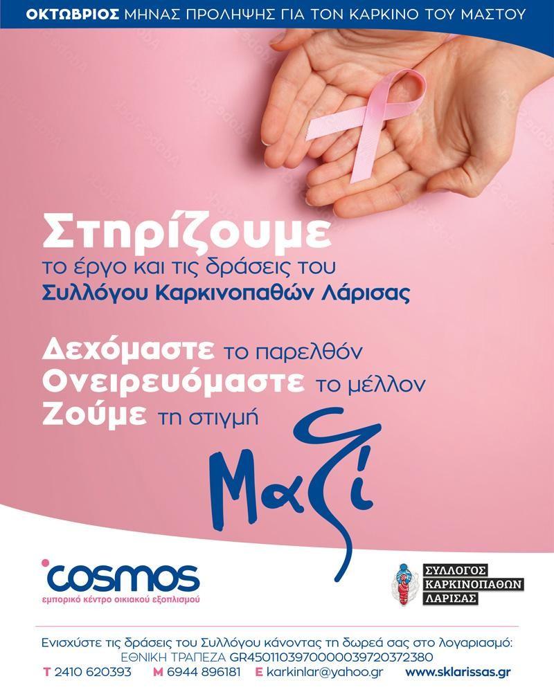 Το Cosmos ενισχύει τις δράσεις του Συλλόγου Καρκινοπαθών Λάρισας. Οκτώβριος - Μήνας Πρόληψης για τον Καρκίνο του Μαστού