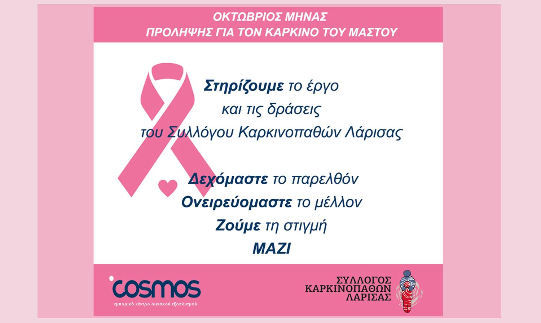 cosmosλαρισα_προληψη_καρκινος του μαστου